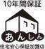 10年間保証 住宅安心保証加盟店
