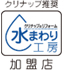 クリナップ推奨 水まわりの工房加盟店